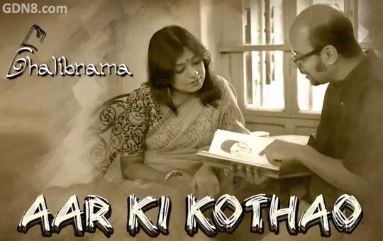 Aar Ki Kothao - Ghalibnama - Subhamita, Srijato