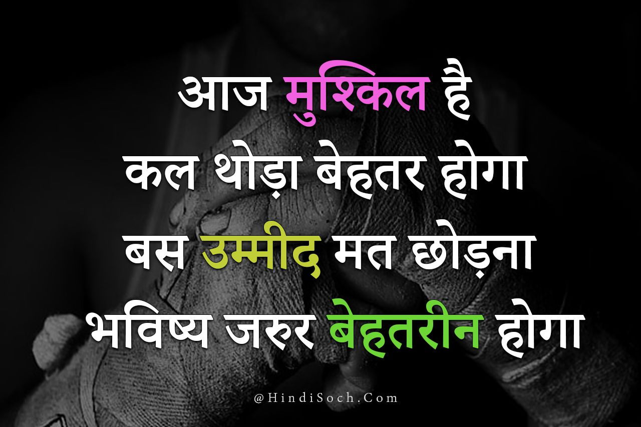 20+Motivational Quotes In Hindi For Success