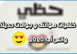 صور و خلفيات واتس اب مجانية 2020