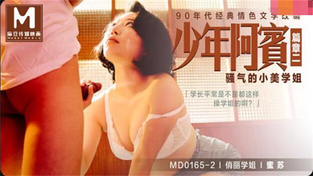 MD0165 少年阿宾篇章二骚气的小妹学姐-蜜苏