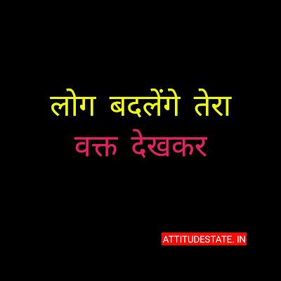 motivational status for whatsapp hind