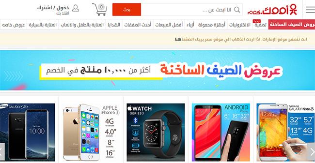 أشهر مواقع التجارة الالكترونية العالمية، أووك، Awok