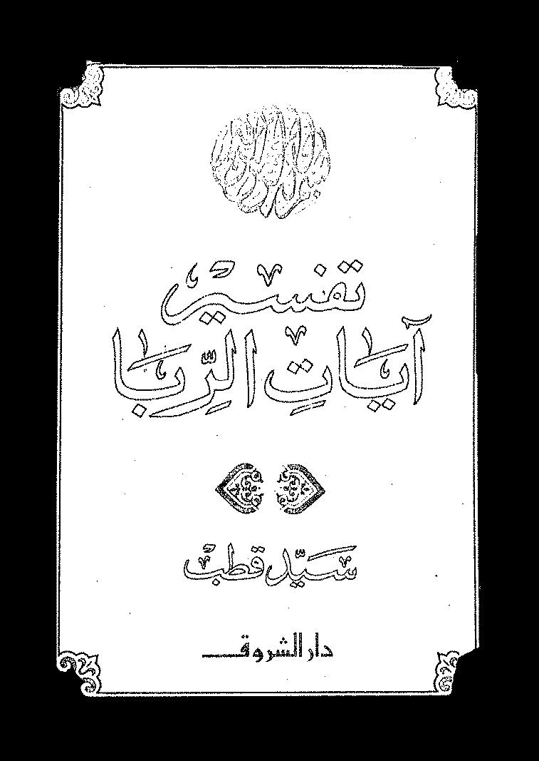 كتاب سيد قطب كتب وشخصيات pdf