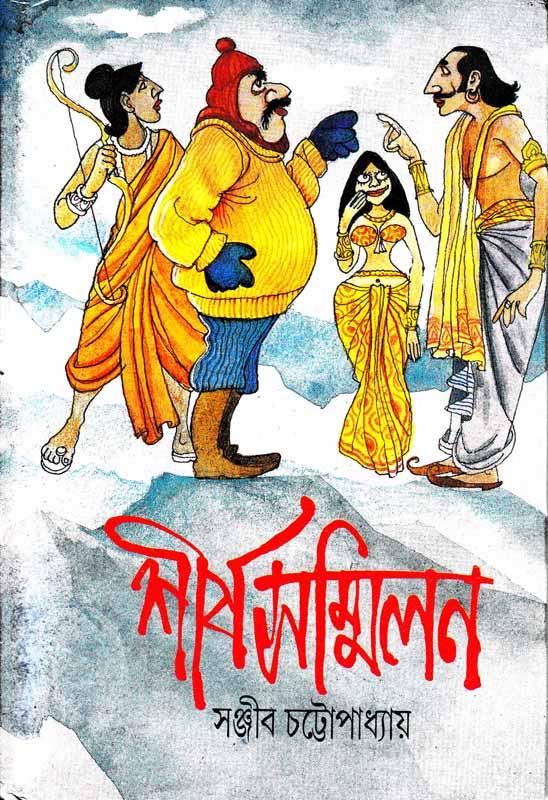 শীর্ষসম্মিলন - সঞ্জীব চট্টোপাধ্যায়