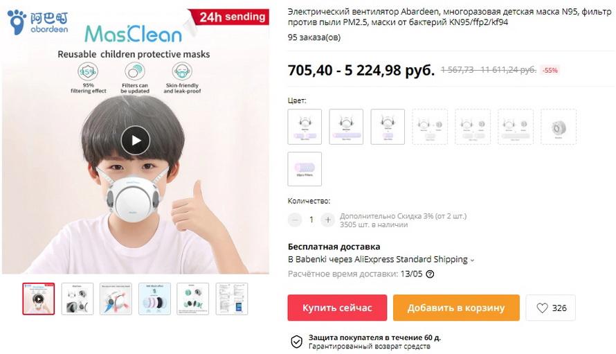 Электрический вентилятор Abardeen, многоразовая детская маска N95, фильтр против пыли PM2.5, маски от бактерий KN95/ffp2/kf94