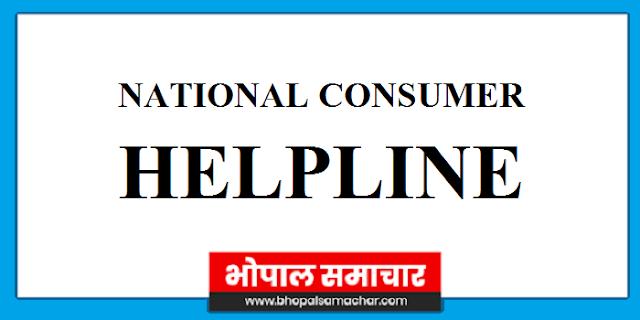 NATIONAL CONSUMER HELPLINE APP DOWNLOAD करें, बेईमान दुकानदारों को सबक सिखाएं