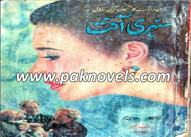 Urdu Novel By Qanoon Wala