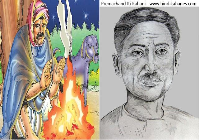 Poos Ki Raat by Munshi Premchand