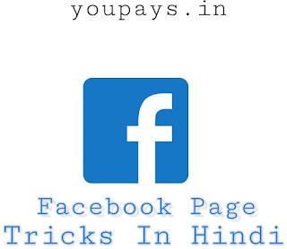 Facebook Page की Sabse Badhiya Tricks www.youpays.in