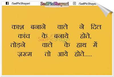 Very Sad Love Shayari