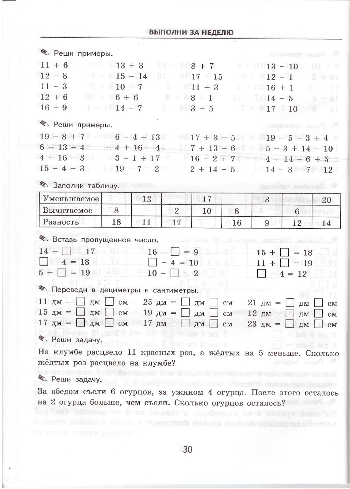 Готовые домашние задания математика 2 класс на дм и см