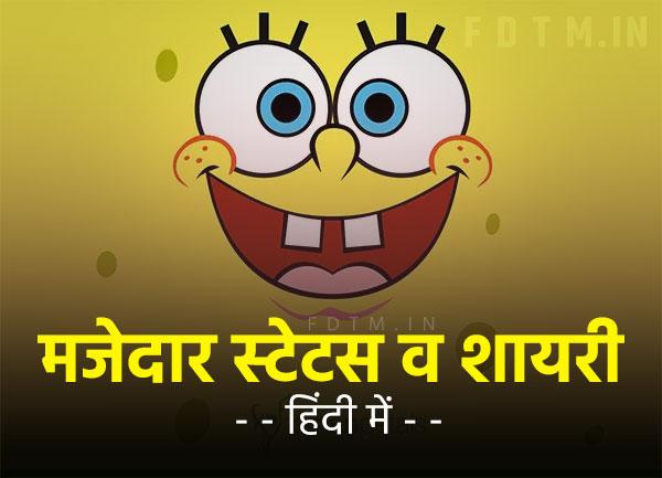 Funny Status & Shayari in Hindi - Page 11