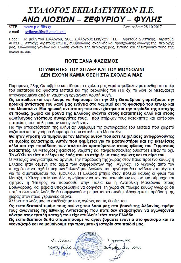 Καταγγελία εκπαιδευτικών για ρίψη φεϊβολάν υπέρ του δικτάτορα Μεταξά σε σχολεία της περιοχής