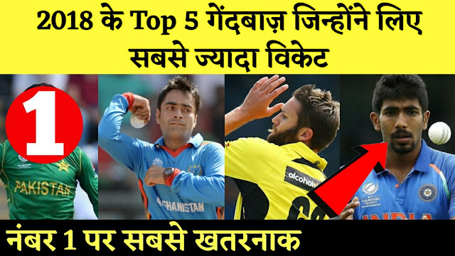top 5 t20 bowlers 2018