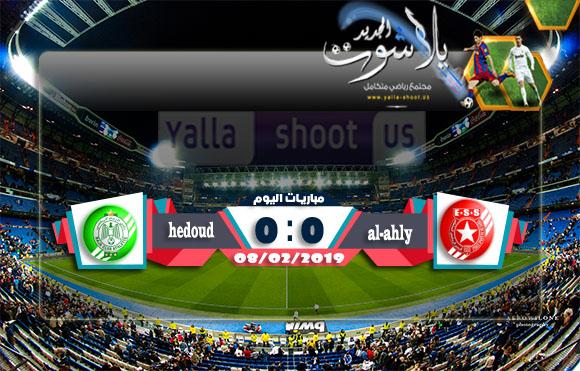 أهداف مباراة النجم الساحلي والرجاء اليوم 08-02-2019 كأس زايد للأندية الأبطال