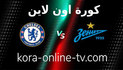 مشاهدة مباراة تشيلسي وزينيت الروسي بث مباشر14-09-2021 فى دوري أبطال أوروبا