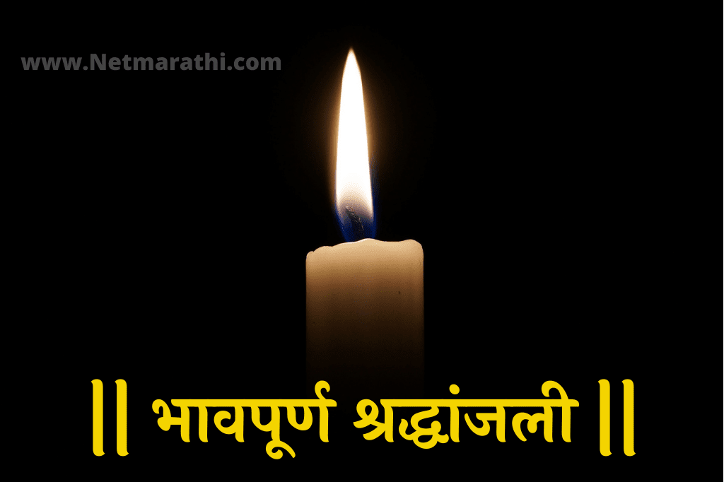 Condolence-Message-in-Marathi