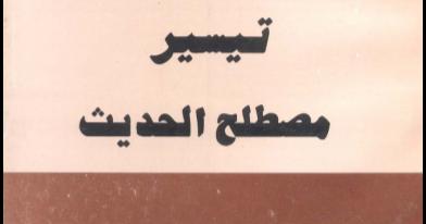 تحميل كتاب مصطلح الحديث للطحان