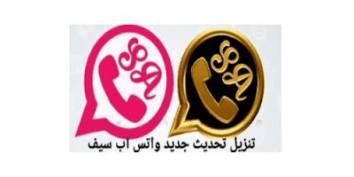 تحميل واتس اب سيف الخمري 2020 الذهبي-الزهري اخر اصدار تنزيل تحديث sawhatsapp
