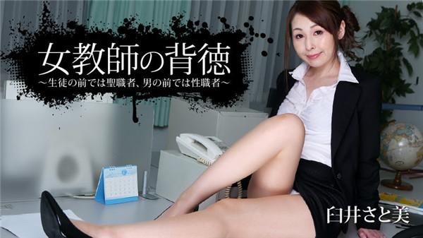 Heyzo 1232 Satomi Usui