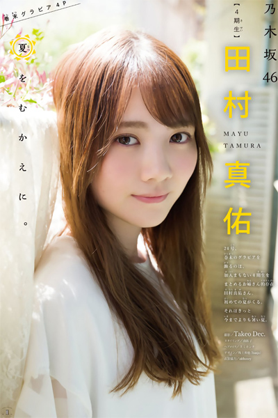 Mayu Tamura 田村真佑, Shonen Magazine 2019 No.24 (少年マガジン 2019年24号)