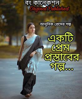 একটি প্রেম প্রস্তাবের গল্প - Premer Golpo Bangla - Bengali Love Story - Golpo Bangla
