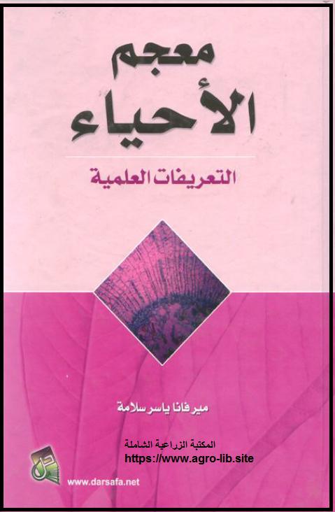 كتاب : معجم الأحياء - التعريفات العلمية -