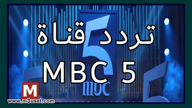 تردد قناة MBC 5 على النايل سات الجديد