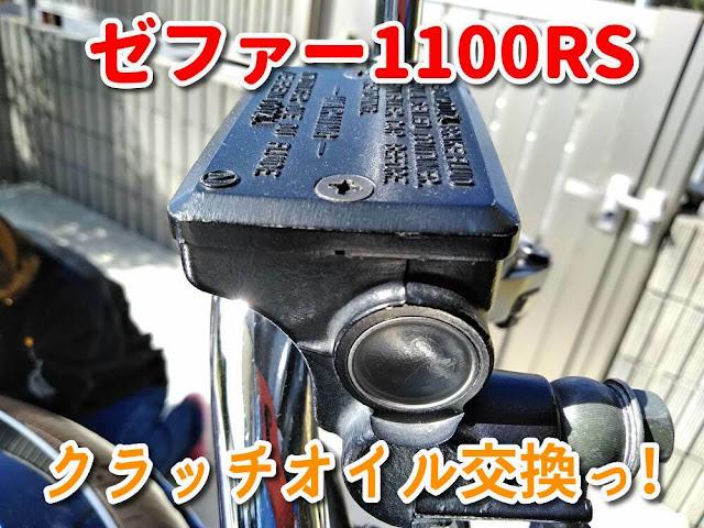 ゼファー1100RS クラッチ オイル交換の写真