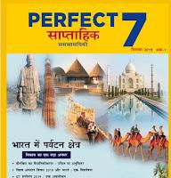Perfect 7 magazine Vol 1 March 2020