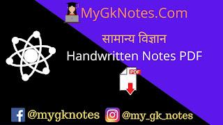 Samanya Vigyan Handwritten Notes PDF