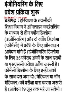 Haryana Polytechnic admission news