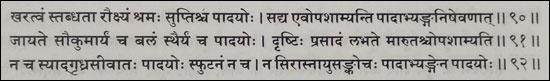 Benefits of Padabhaya