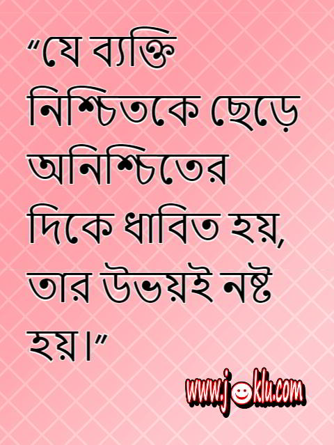 Right decision Bengali quote