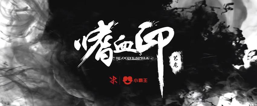 Bloody Spell: l'RPG d'azione sulle arti marziali arriverà a metà Gennaio su Steam Early Access