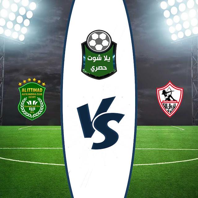 مشاهدة مباراة الزمالك والاتحاد السكندري بث مباشر اليوم الإثنين 23/09/2019 الدوري المصري
