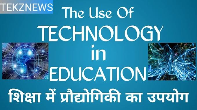 The Use Of Technology In Education : शिक्षा में प्रौद्योगिकी का उपयोग