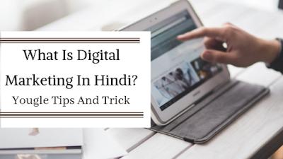 डिजिटल मार्केटिंग क्या है? What is Digital Marketing in Hindi? Digital Marketing Kya hai?