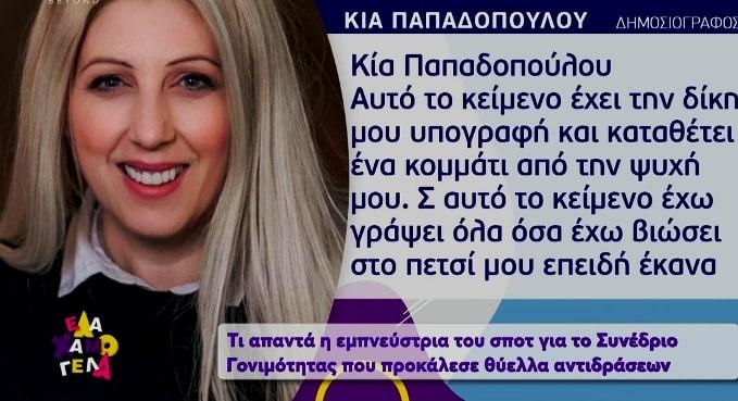 Η απάντηση της εμπνεύστριας του σποτ για το Συνέδριο Γονιμότητας (videos+ photo) - Greek Web TV Live