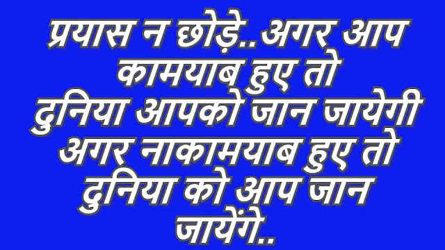 Motivational Quotes In Hindi Best