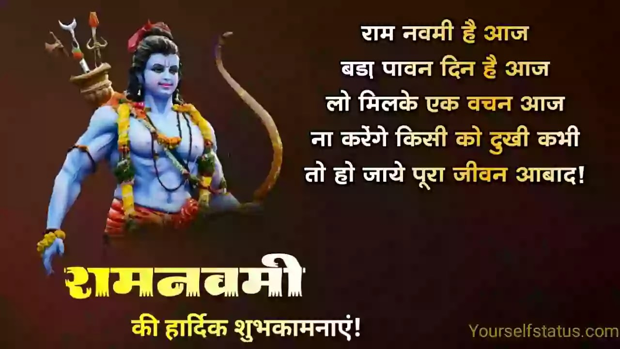 Ram-navami-status-hindi