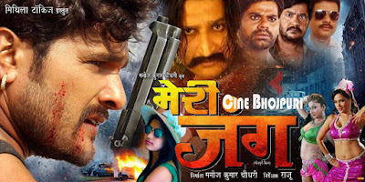 Meri Jung Bhojpuri Movie