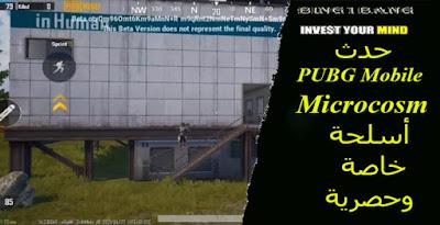 حدث PUBG Mobile Microcosm أسلحة خاصة وحصرية
