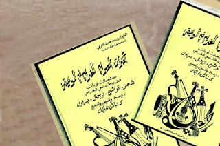 كتاب التراث العربي المغربي في الموسيقى pdf إدريس بن جلون التويمي