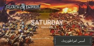 تحميل لعبة March of Empires مهكرة برابط مباشر