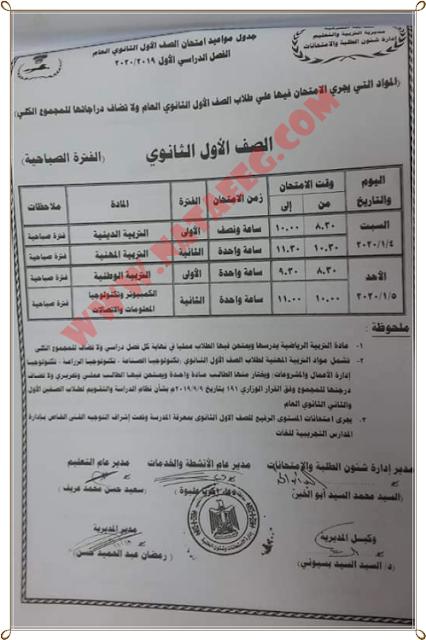 جدول امتحانات المرحلة الثانوية للصف الاول والثانى الثانوى