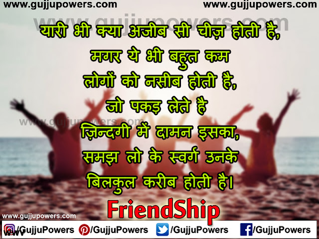 happy friendship day images shayari