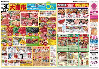 05/30〜05/31 感謝デー火曜市&水曜得売