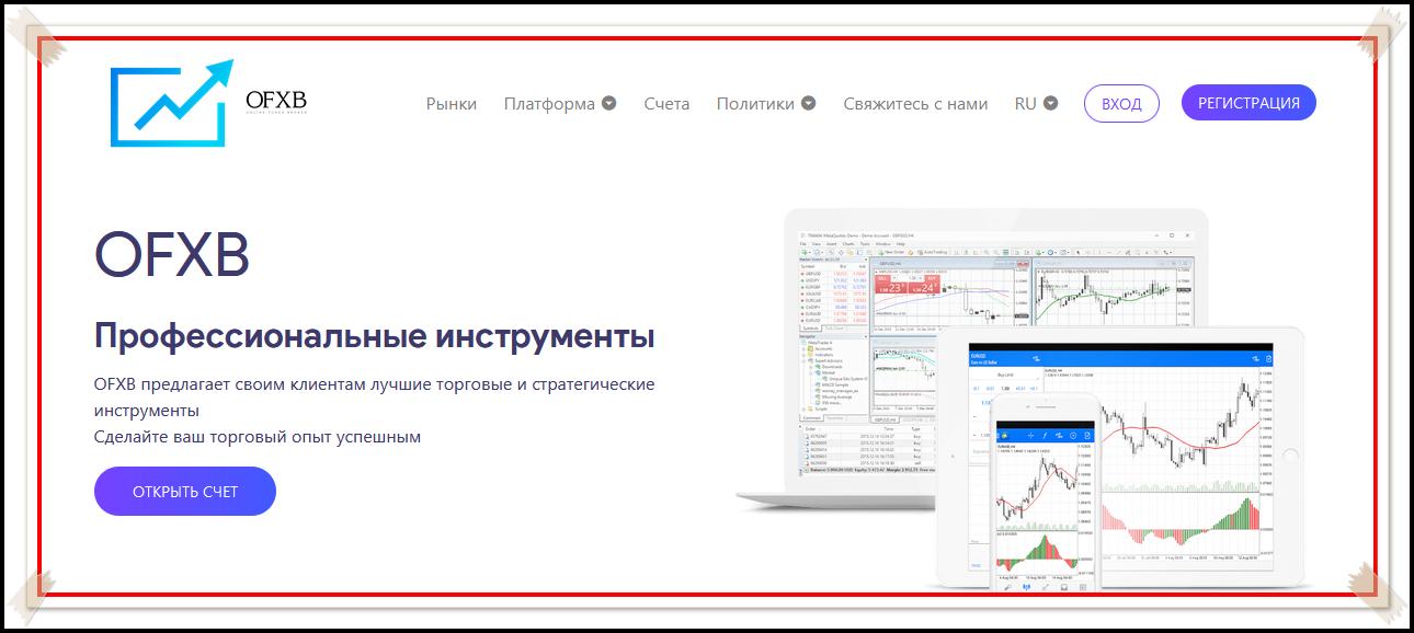 Мошеннический сайт ofxb.cc, ofxb.io – Отзывы, развод. Компания OFXB мошенники