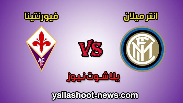 مشاهدة مباراة انتر ميلان وفيورنتينا بث مباشر اليوم يلا شوت الجديد 29-01-2020 كأس إيطاليا